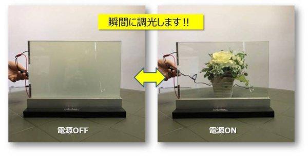 画像1: 「瞬間調光液晶ガラス」デモ用サンプル (1)