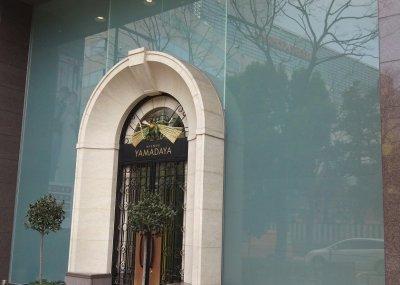 画像2: サプライズ・ガラス