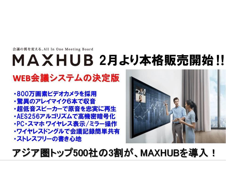 電子黒板 MAXHUB