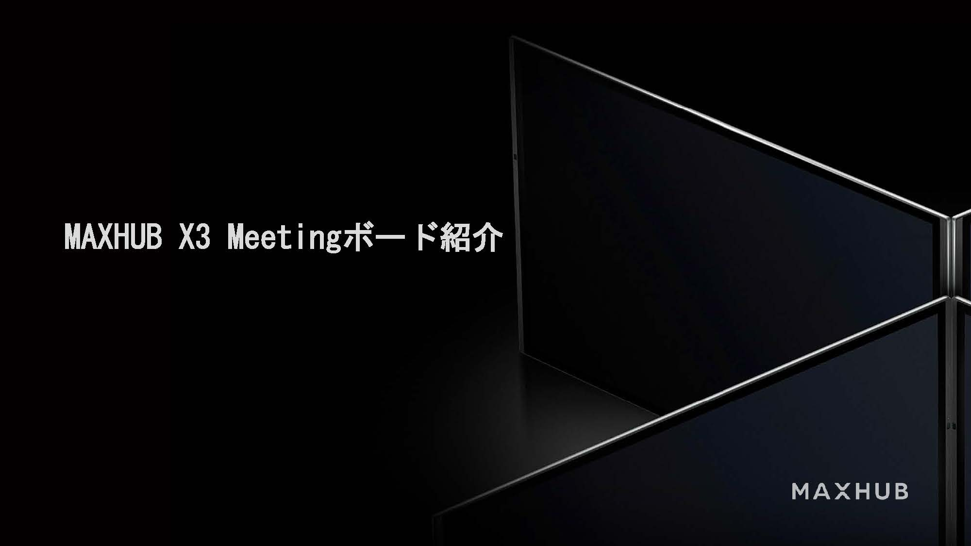 電子黒板 MAXHUB X3